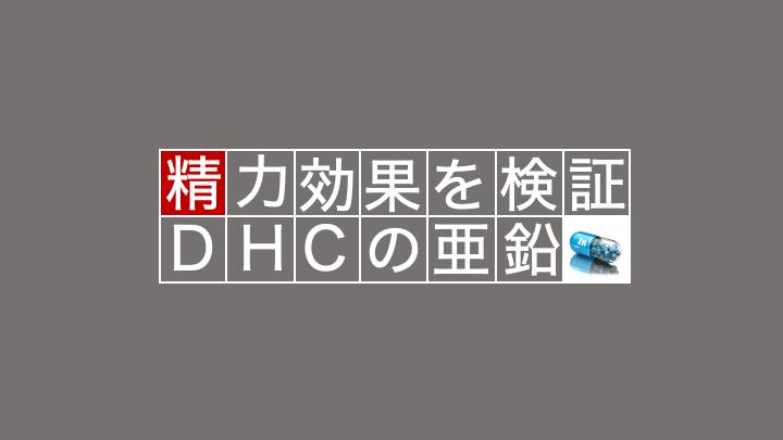 DHC亜鉛