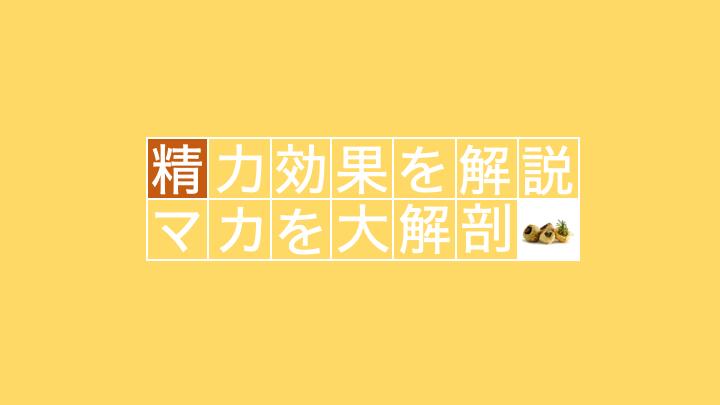 マカ 精力 サムネ